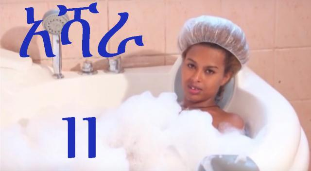 Ashara (አሻራ) Addis TV Ethiopian Drama Series - Episode 11