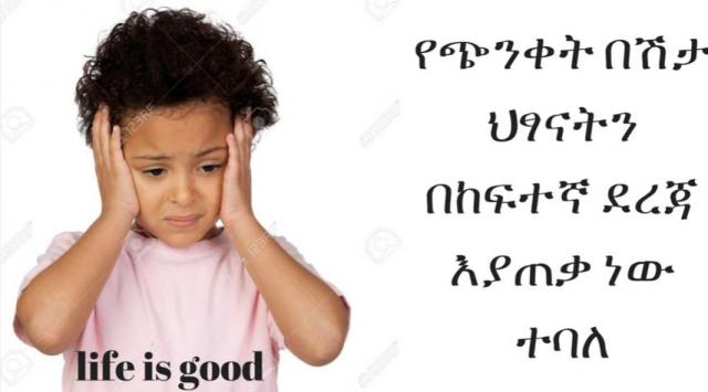 ETHIOPIA - How stress affects children?
