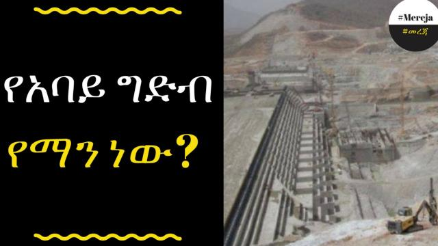ETHIOPIA - who is the owner of hiddassie dam