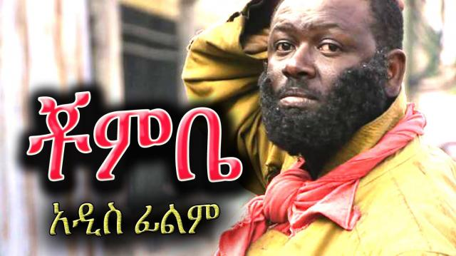 Ethiopian Movie - Chombe (ቾምቤ) - Ethiopian Film 2016 from DireTube