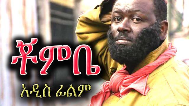 Ethiopian Movie - Yeleba Lij (የሌባ ልጅ) Amharic Full Film ...