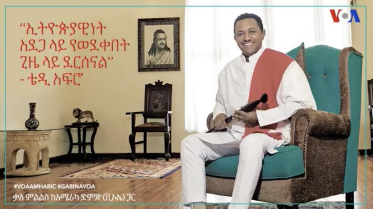 VOA Gabina: Teddy Afro Interview with VOA Amharic After the Album Release