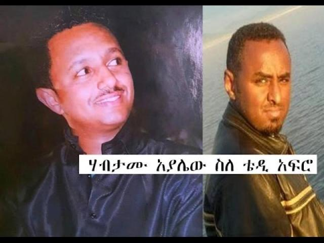 Habtamu Ayalew speaks about Teddy Afro New single music