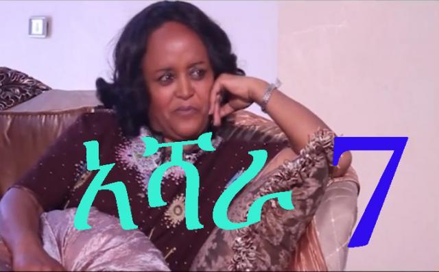 Ashara (አሻራ) Addis TV Ethiopian Drama Series - Episode 7