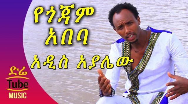 Ethiopia: Addis Ayalew - Ye Gojam Abeba (የጎጃም አበባ ) NEW! Ethiopian Music Video 2016