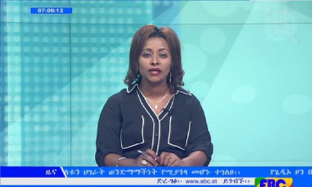 The Latest 1PM Amharic News From EBC February 23, 2017