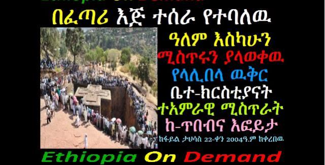 Ethiopia: Must Listen history of Rock-Hewn churches of Lalibela, Aug 2012