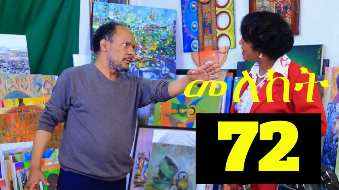 Meleket Drama መለከት - Episode 72