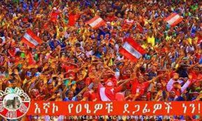 ETHIOPIA - Fasil ketema banned one game not to play at Fasiledes