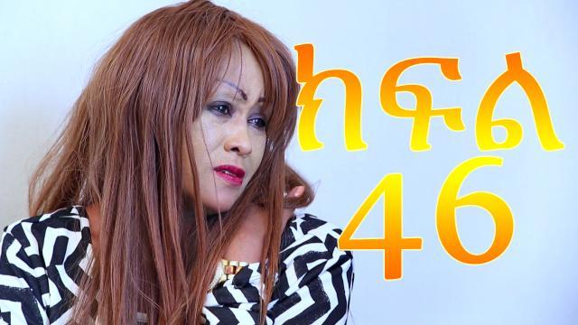 Meleket Drama (መለከት) - Episode 46