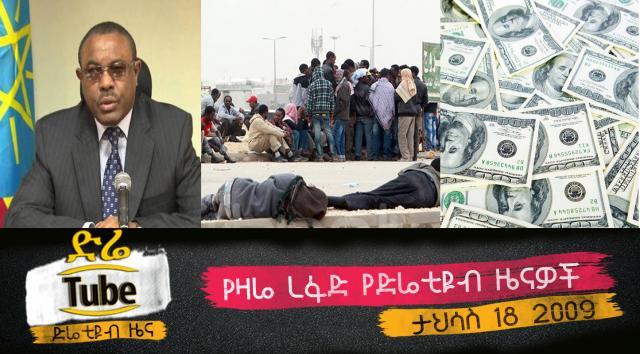 Ethiopia - The Latest Ethiopian News From DireTube Dec 27, 2016