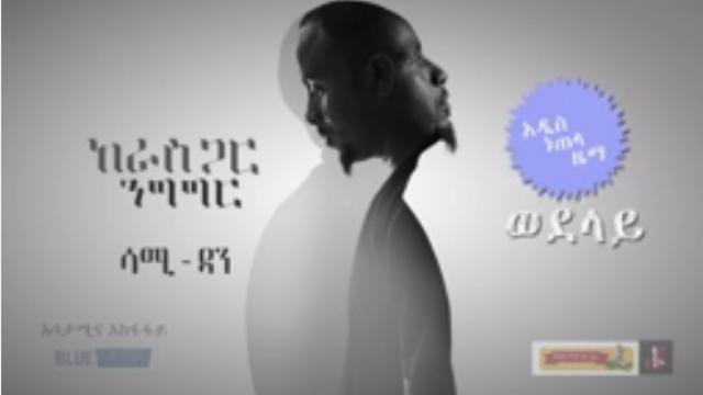 Sami Dan - Wedelay (ወደላይ) - Best! New Ethiopian Single 2016