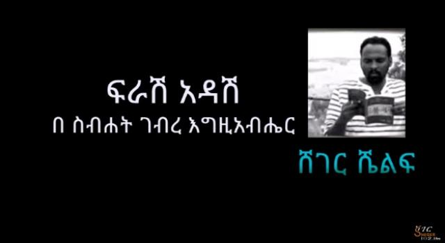 Sebhat Gebre-Egziabher - Firash Adash