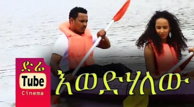 DireTube Cinema - Ewedihalehu - 2015 Movie