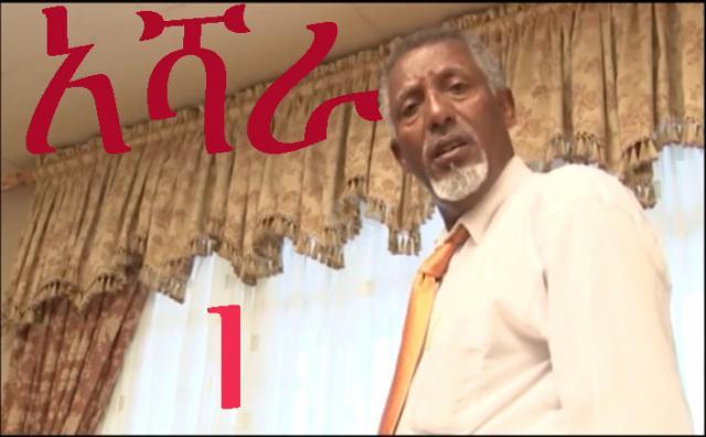 Ashara (አሻራ) EBC2 Series Drama - Part 1