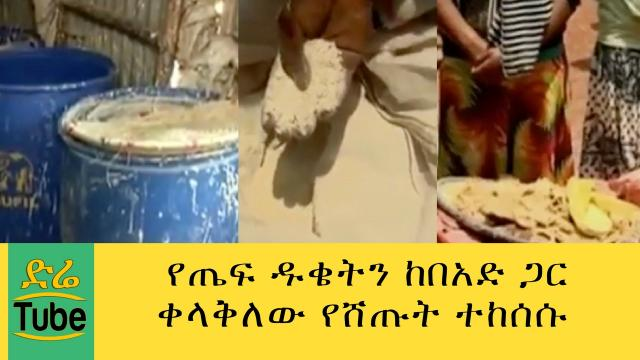 Court Jailed individuals who mixed Teff flour with sawdust