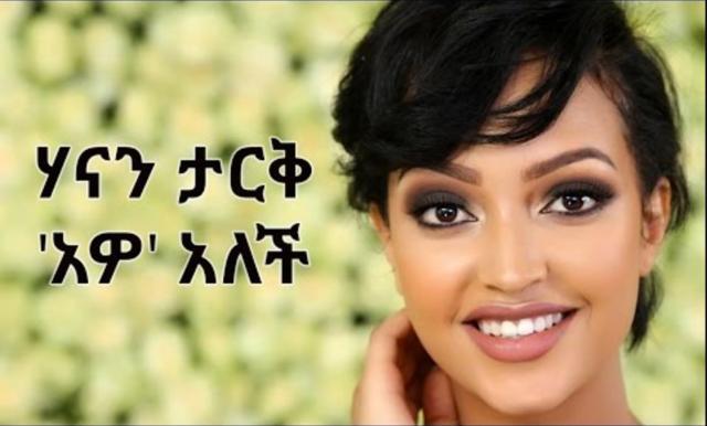 "Ethiopian Actress Hanan Tarq says ""Yes"""
