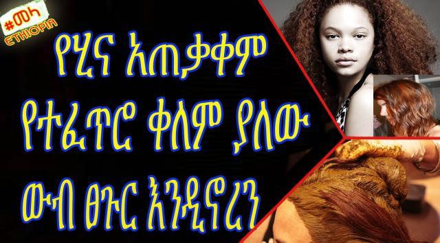 ETHIOPIA - የሂና አጠቃቀም - የተፈጥሮ ቀለም ያለው ውብ ፀጉር እንዲኖረን | Natural Henna Hair Color in Amharic