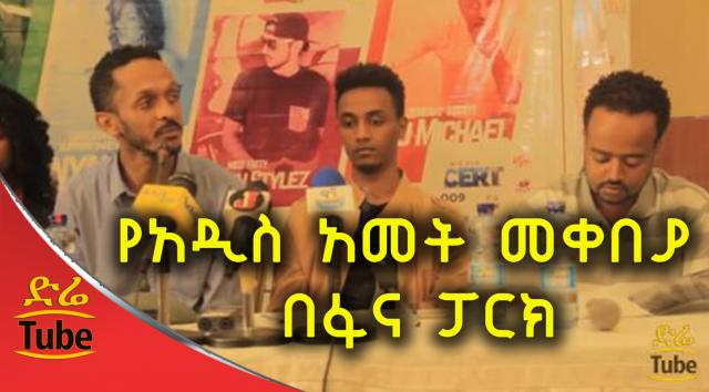 Ethiopia: Ethiopian New Year Concert | Lij Michael faf and invited musicians