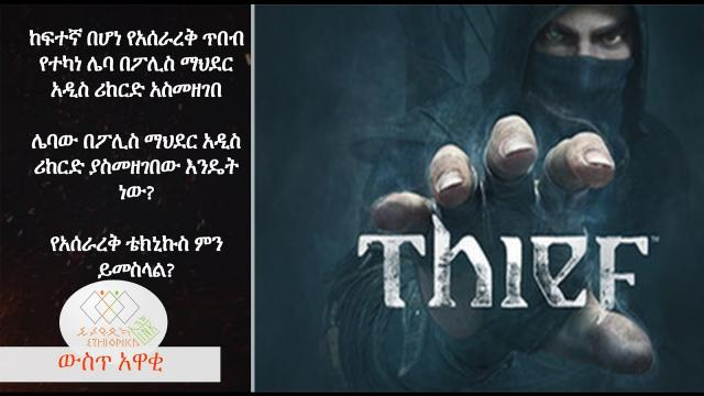 The Traveling Thief - EthiopikaLink The insider News