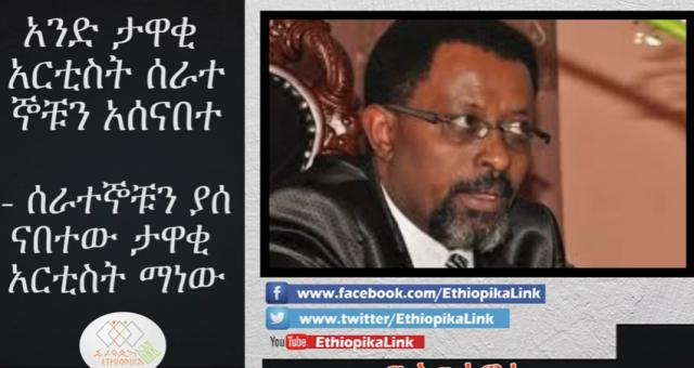 ETHIOPIA - Famous Artist fire all his employees