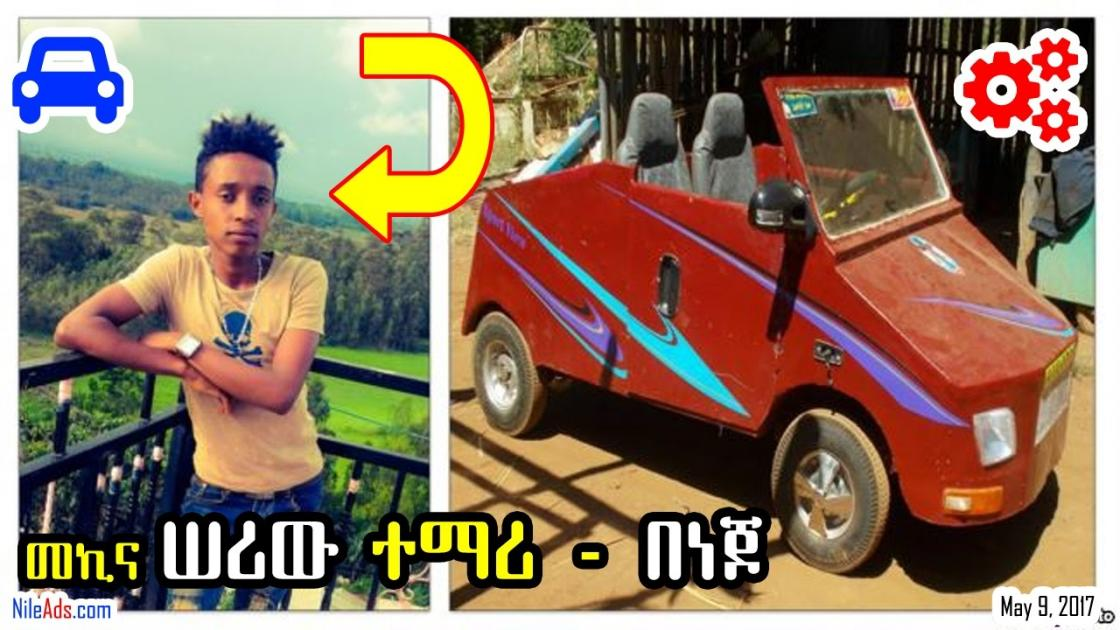 The young boy design and created a car in Nejo Ethiopia