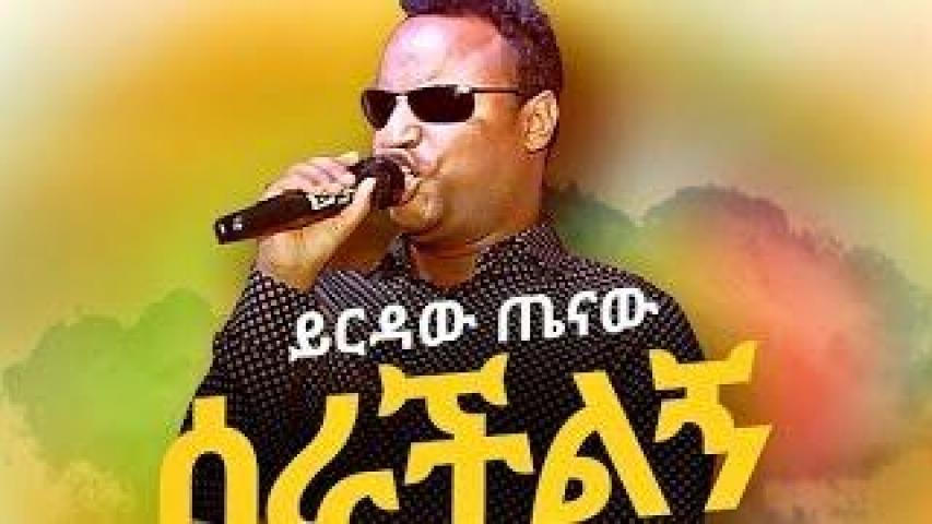 Ethiopia-Yirdaw Tenaw Serachilign New Ethiopian Music 2017 Official
