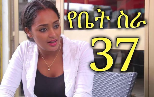 EBC Drama Series Yebet Sira የቤት ስራ Episode 37
