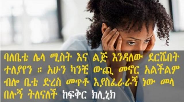 EthiopikaLink: My ex Husband who had a second wife want to go back, What can i do?