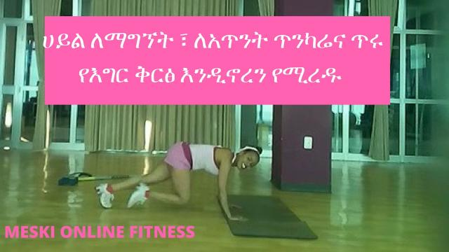 ETHIOPIA - 5 Energy Boost and Toning Legs Exercises with Meski