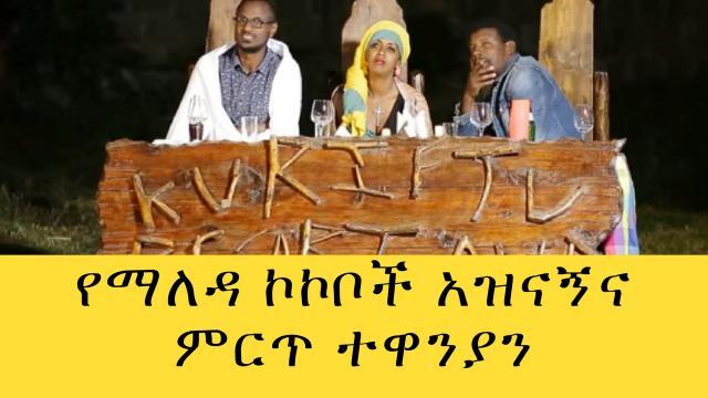 ETHIOPIA - Yemaleda Kokoboch Competitors Sharing their journey - SE 3 EP 20 B
