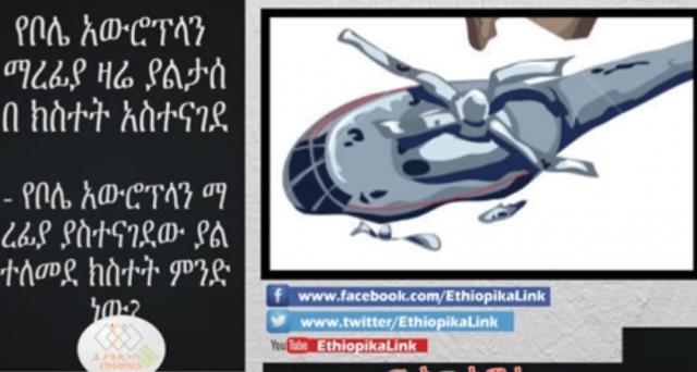 ETHIOPIA - Tragic incident at Bole International Airport