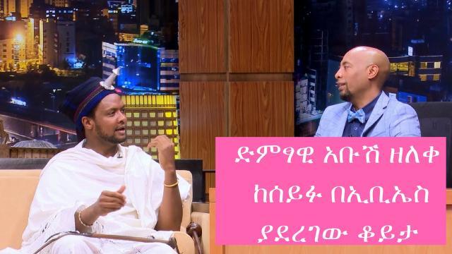 Singer Abush Zeleke on Seifu Fantahun Show