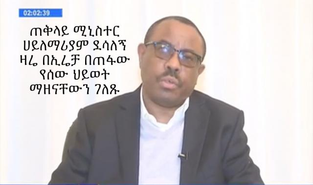 Ethiopia - PM Hailemariam Desalegn Speech on the Irreecha Protest