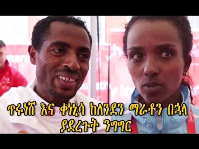 Kenenisa Bekele and Tirunesh Dibaba Interview After London Marathon
