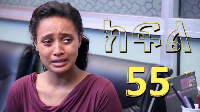Meleket Drama መለከት Episode 55