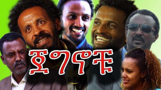 Can you watch Ethiopian dramas on DireTube?