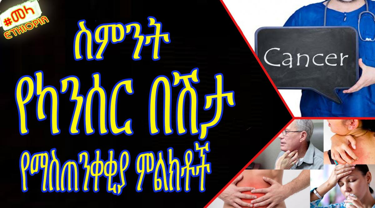 ETHIOPIA - Early Warning Signs of Cancer in Amharic