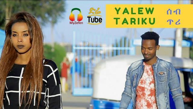 Yalew Tariku aka Yaya - Seb Teri | ሰብ  ጥሪ - NEW Ethiopian Music 2017 (Official Video)