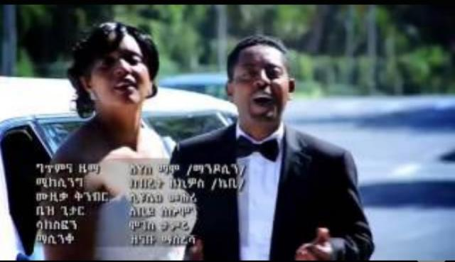 demere legese and etenesh girma amrobatal new ethiopian wedding music video 2016
