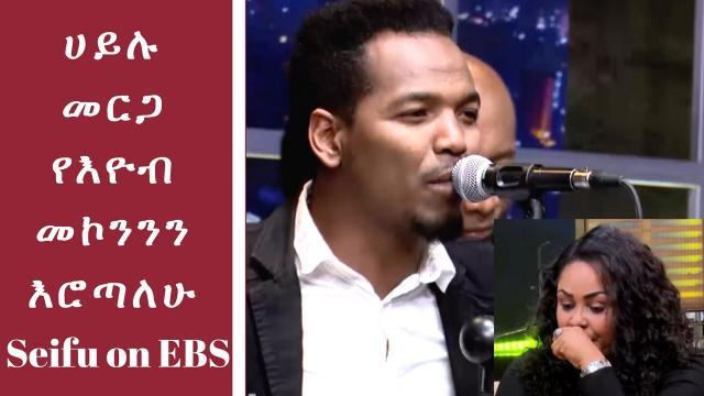 Ethiopia: Artist Hailu Merga Performs one of the Songs from Eyob's New Album