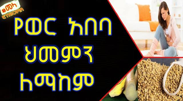 ETHIOPIA - 3 Remedies to Relieve Period Cramps   የወር አበባ ህመምን ማከሚያ