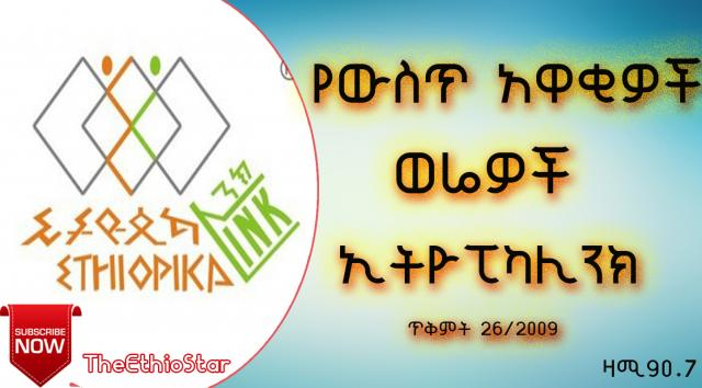 ETHIOPIA - The Latest Insider News From Ethiopikalink Nov 6,2016