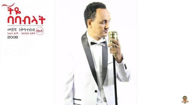 Meshesha Nekatibeb - Chiye Bababilat (ችዬ ባባብላት) - New Ethiopian Music 2016