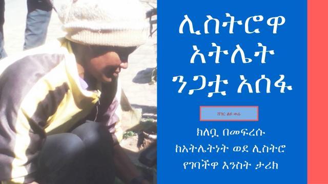 Sheger FM - From Athlete to Shoeshiner - The Story Negatuwa Assefa