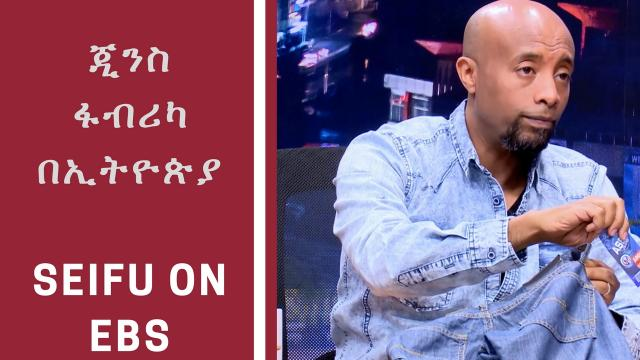 Seifu on EBS - Jeans Producing Company in Ethiopian