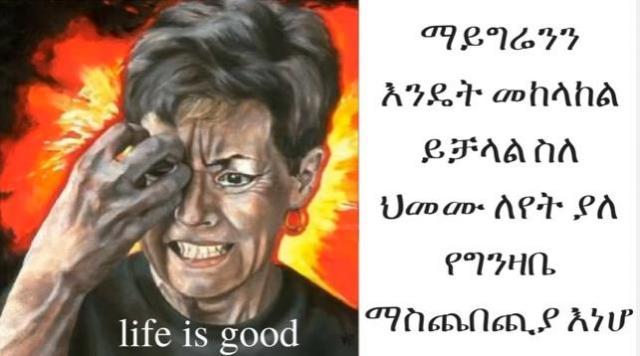 ETHIOPIA - How to Prevent Migraine Headaches?
