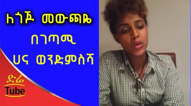 """Ethiopia: Poem by Hanna Wondimsisha """"Legojo Mewchaye"""" ለጎጆ መውጫዬ"""