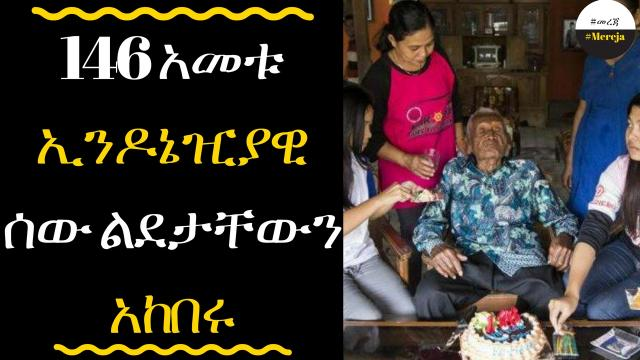 ETHIOPIA An Indonesian man who claims to be the oldest person ever to have lived has celebrated his