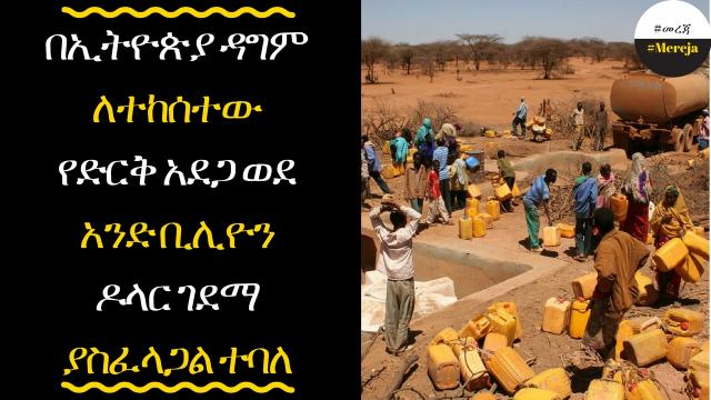 ETHIOPIA - Millions affected by recent drought in Ethiopia's